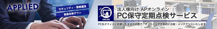 法人様向け PC保守定期点検サービス
