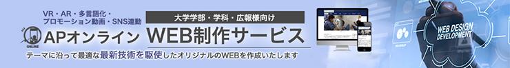 ハイクオリティWEB制作サービス