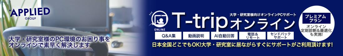T-tripオンライン