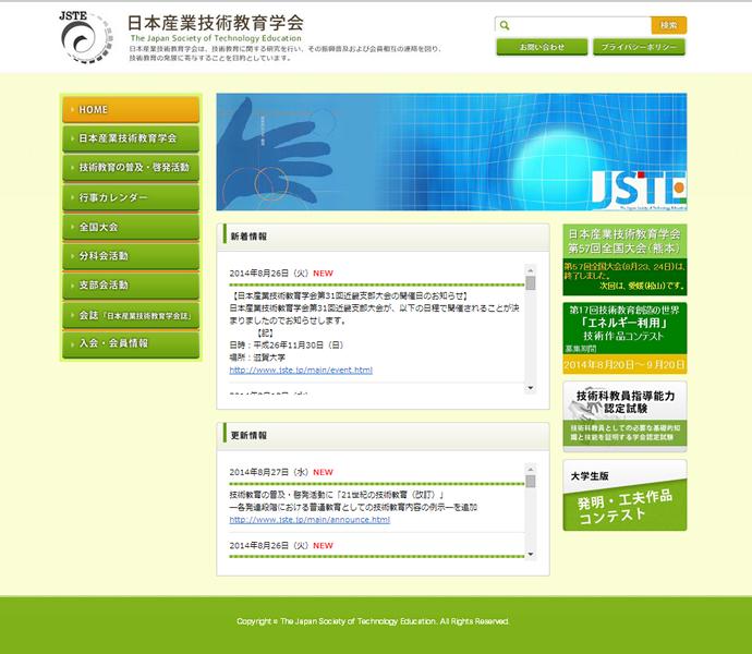 日本産業技術教育学会