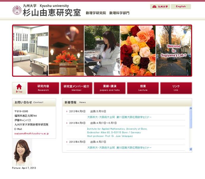九州大学 杉山由恵研究室  アプライド株式会社 SI事業部 電話番号:092-481-7802