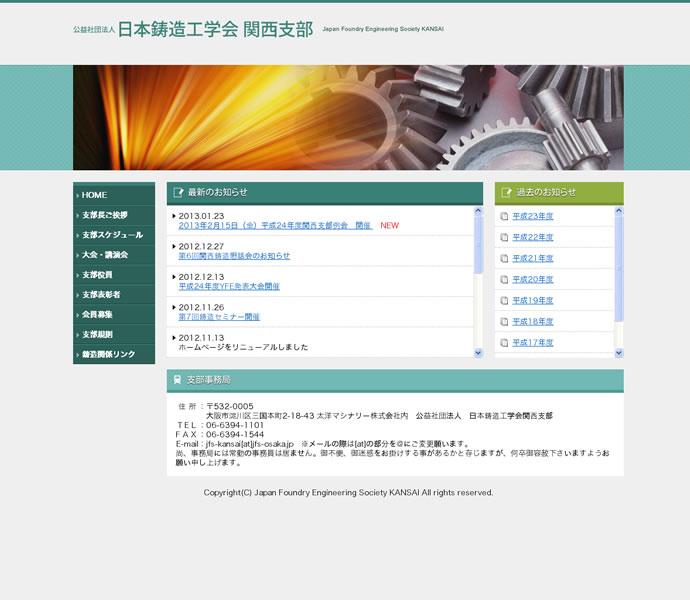 公益社団法人 日本鋳造工学会 関西支部