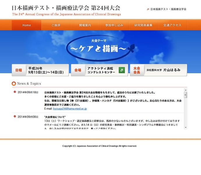 日本描画テスト・描画療法学会 第24回大会