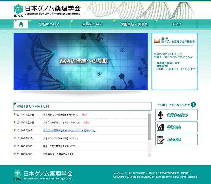 日本ゲノム薬理学会