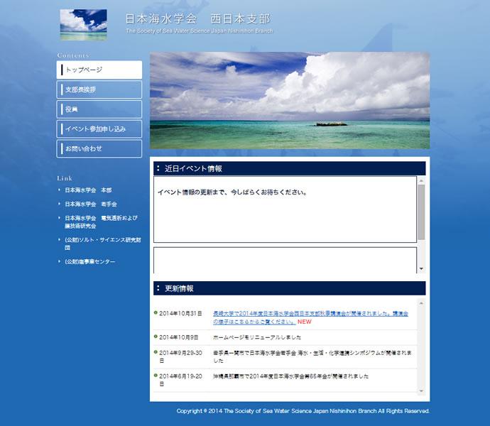 日本海水学会 西日本支部