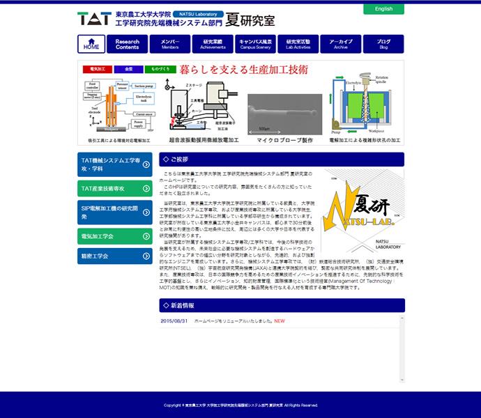 東京農工大学 夏研究室