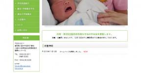 福岡母性衛生学会