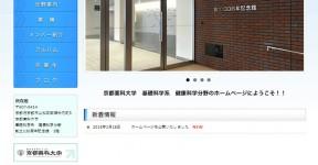 京都薬科大学 健康科学分野