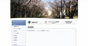 佐賀大学 人工頭脳医科学シナジー研究所